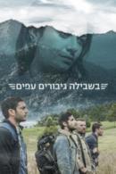 Poster Quando gli eroi volano