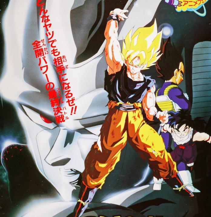 Dragon Ball z Metal Cooler