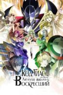 Poster Code Geass: Lelouch of the Re;Surrection