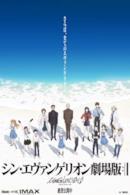 Poster Evangelion: 3.0+1.0