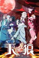 Poster Sirius the Jaeger