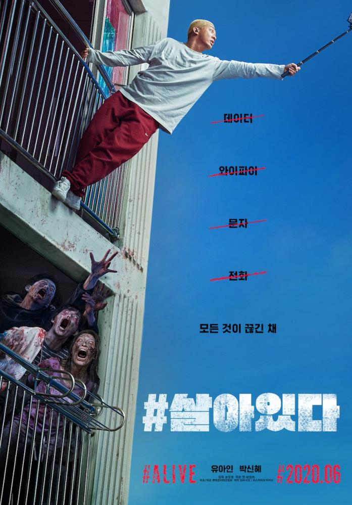 Il primo poster ufficiale del film #Alive