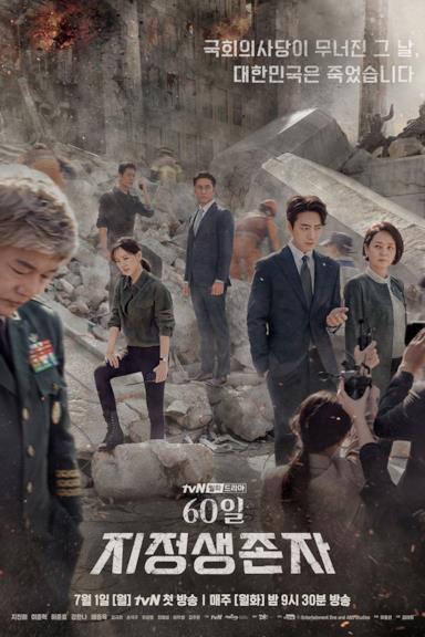 Poster Designated Survivor: 60 Days