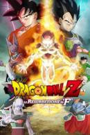 Poster Dragon Ball Z - La resurrezione di 'F'